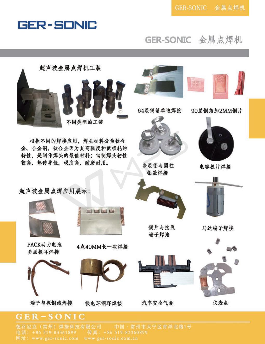 超声波金属点焊机1_01.jpg