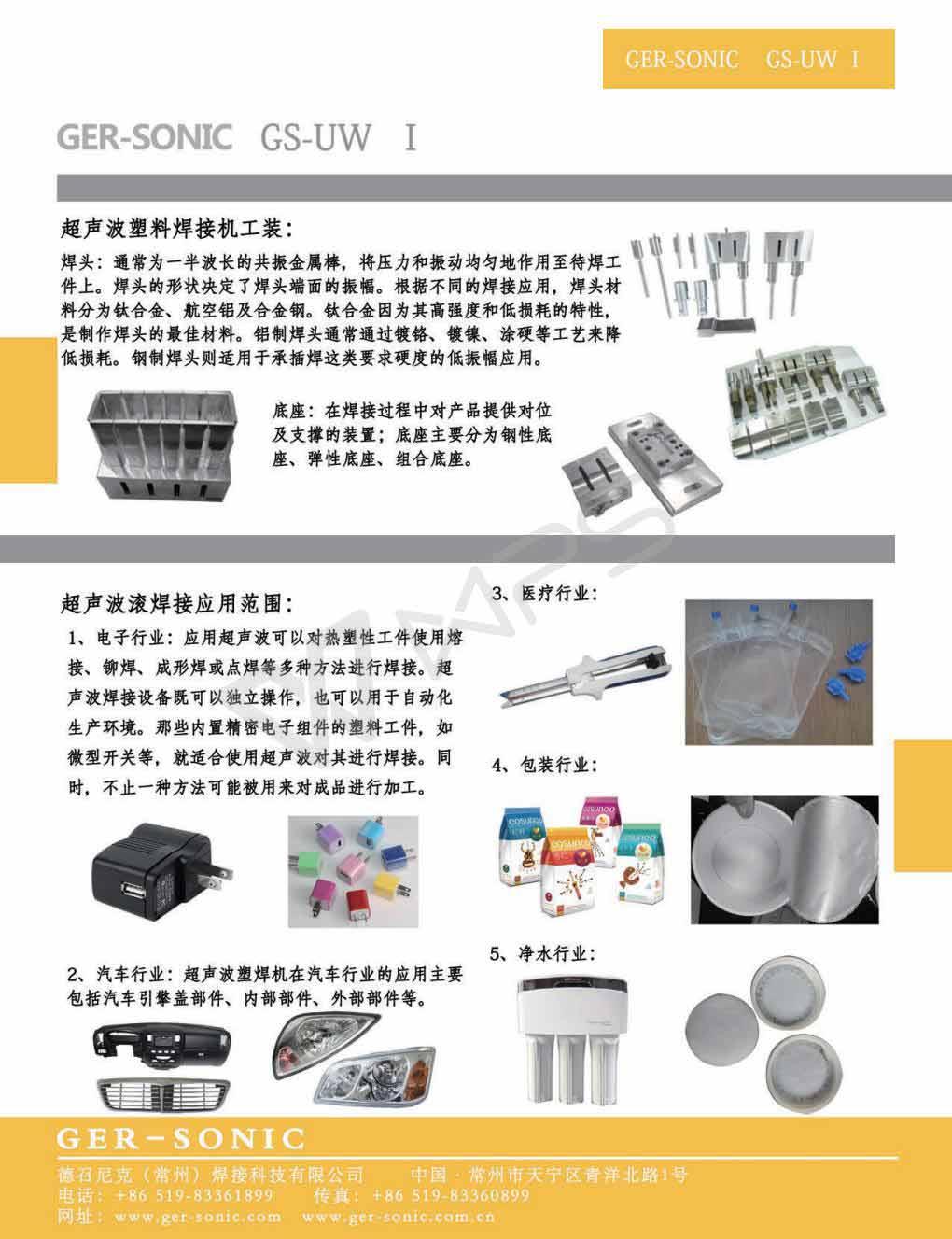 超声波塑焊机GS-UW1-2_01.jpg