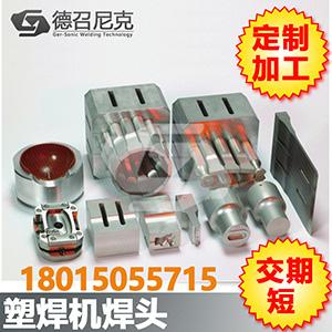 德召 模具 塑焊机焊头1.jpg
