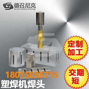 振动摩擦焊接机