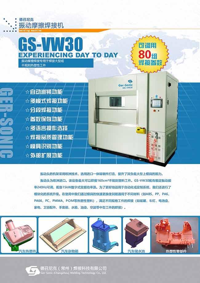 振动摩擦焊接机 GS-VW30-1.jpg