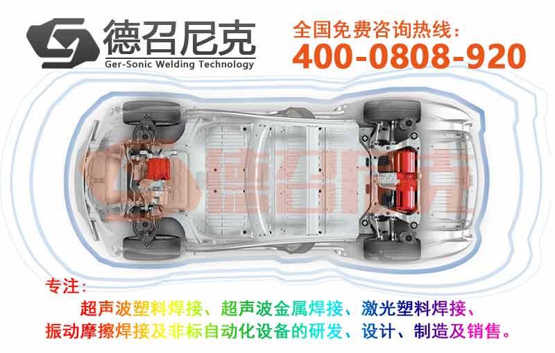 超声波焊接机在汽车行业的应用 800x.jpg