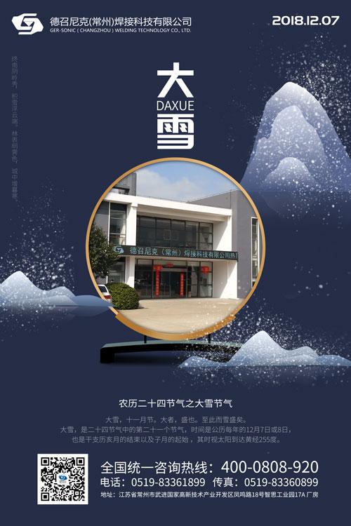 中国风大气大雪节气海报.jpg