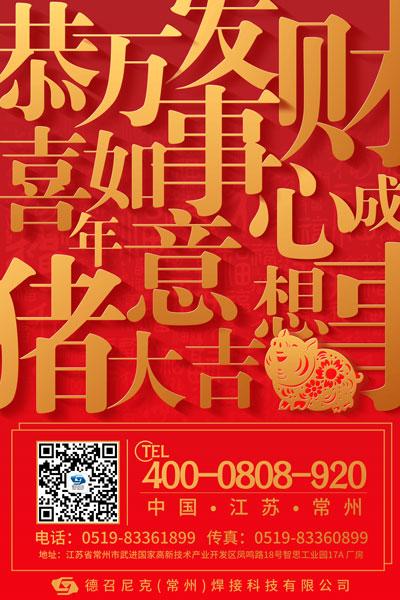 德召尼克-春节-海报.jpg
