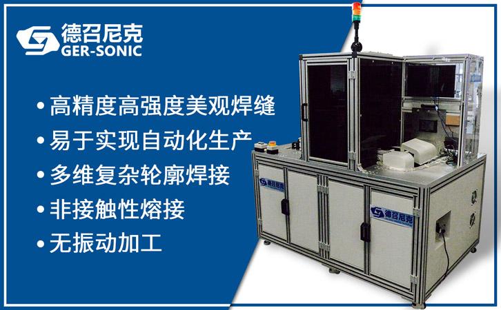 激光焊接机.jpg