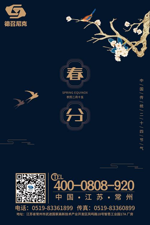 德召尼克-蓝色大气春分节气海报.jpg