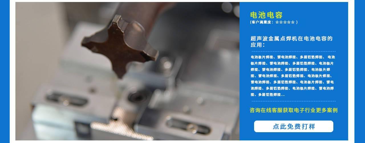 金属焊接机_10.jpg