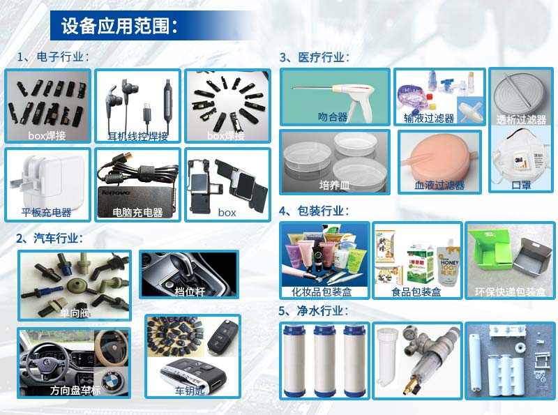 超声波塑料焊接样品
