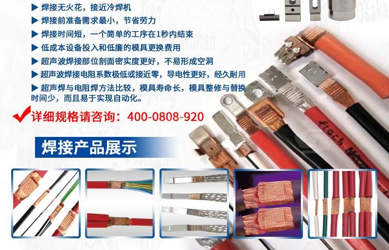 超声波线束焊接样品