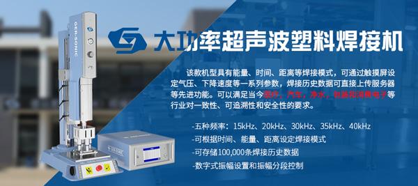 超声波塑焊3.30.jpg