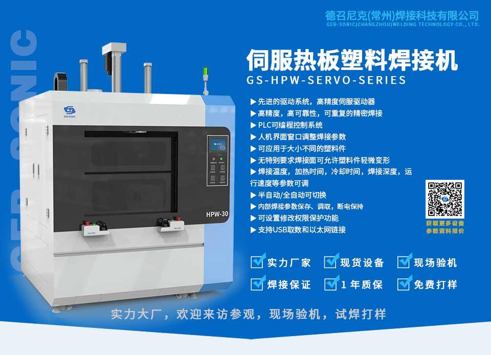 热板焊接机_01.jpg