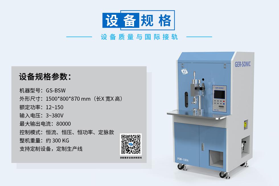 电阻焊_02.jpg