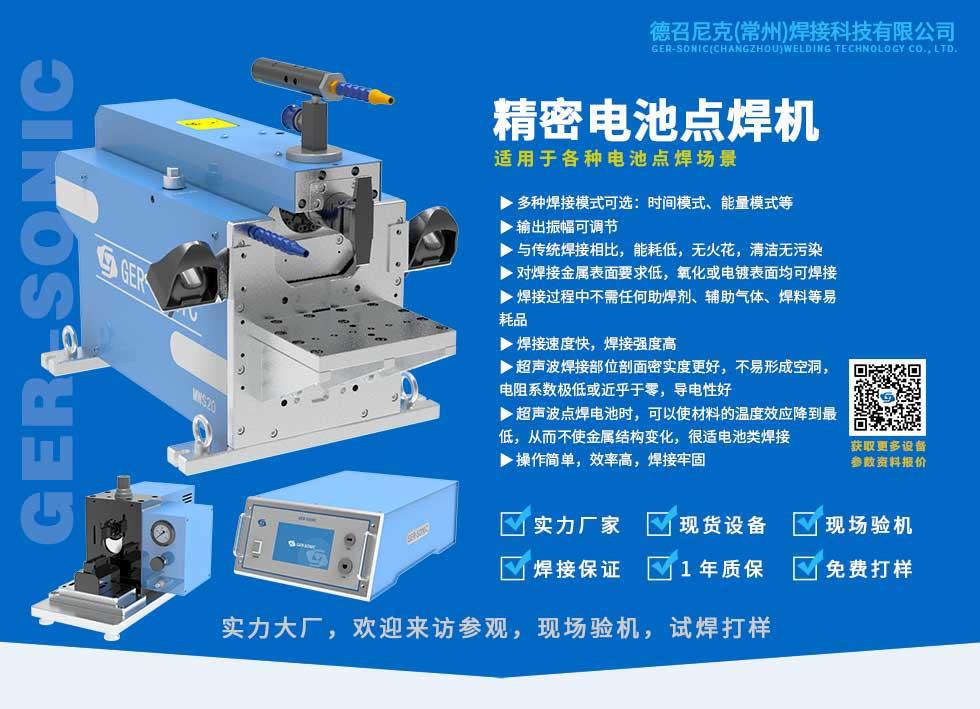 超声波电池焊接机_01.jpg