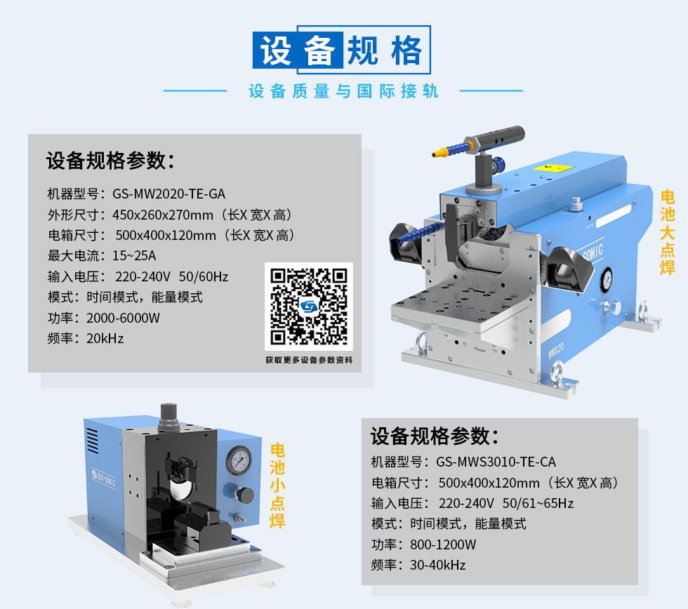 超声波电池焊接机_02.jpg