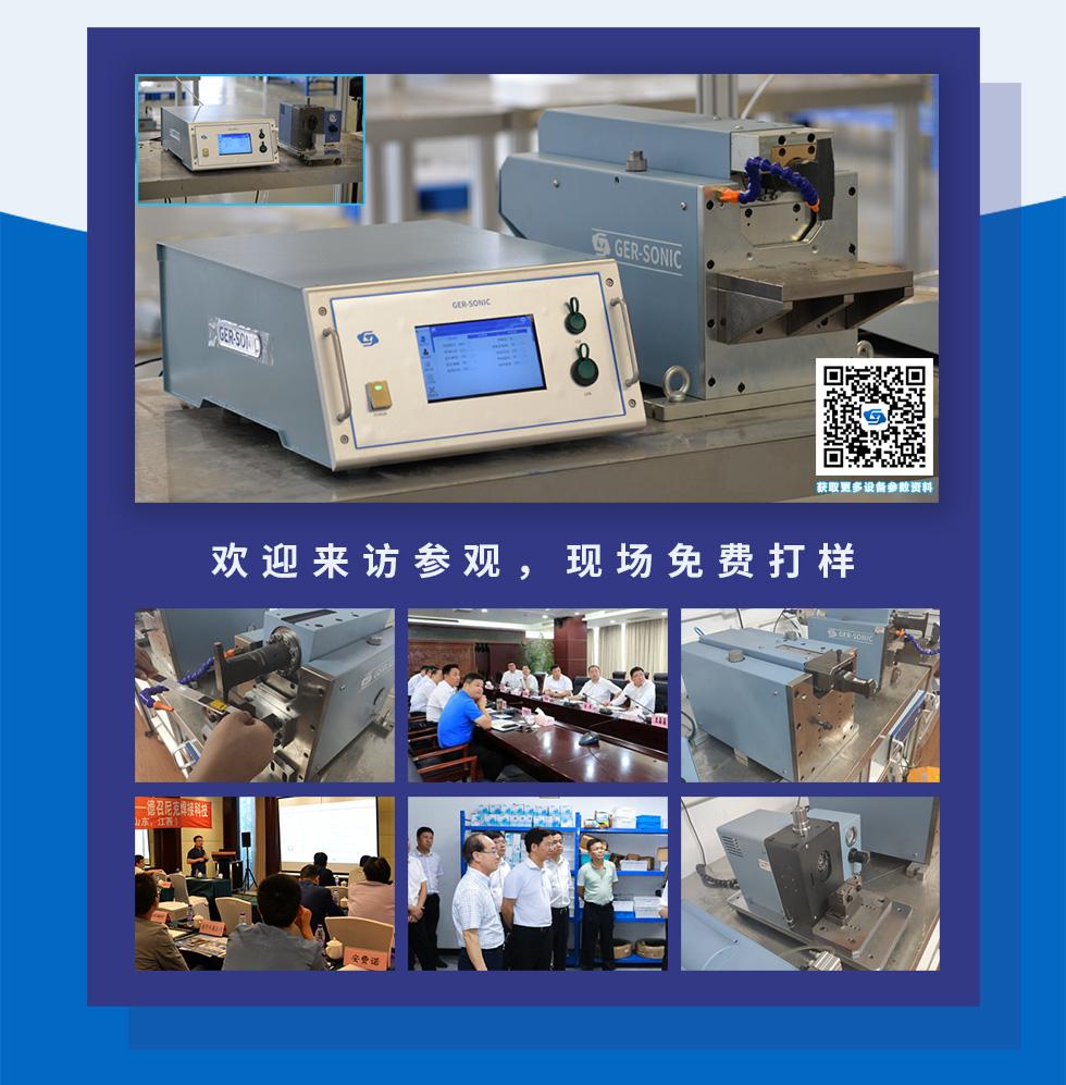 超声波电池焊接机_06.jpg