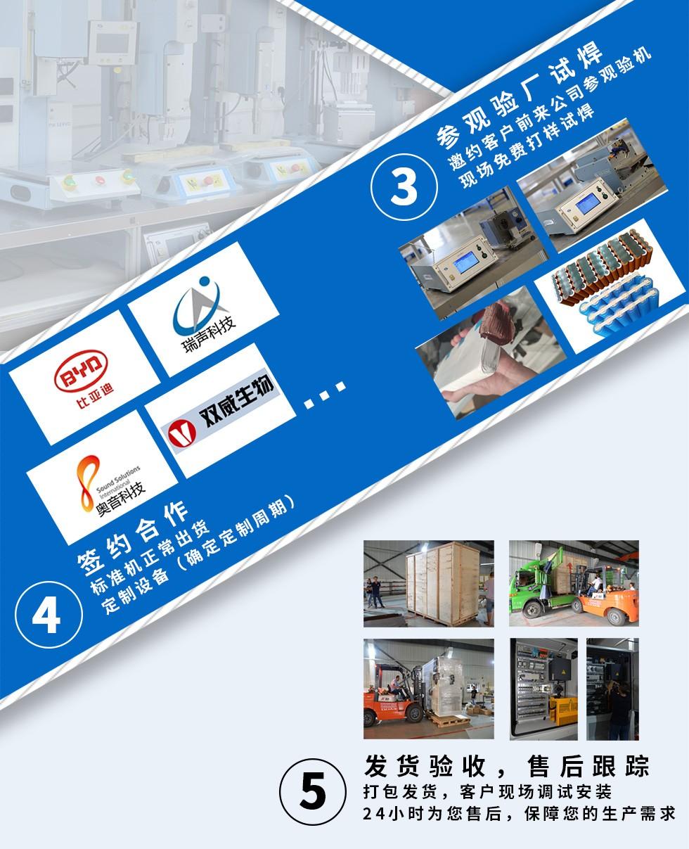 超声波电池焊接机_10.jpg
