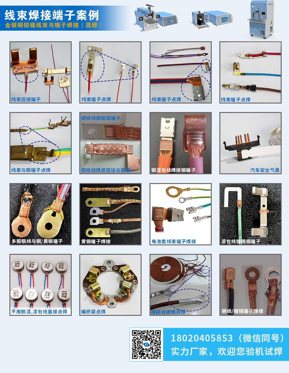 线束焊接产品_04.jpg