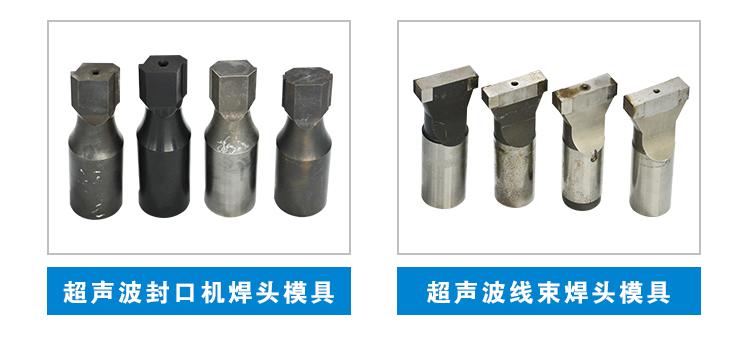 通用焊头模具_04.jpg